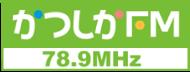 かつしかFM 78.9MHz