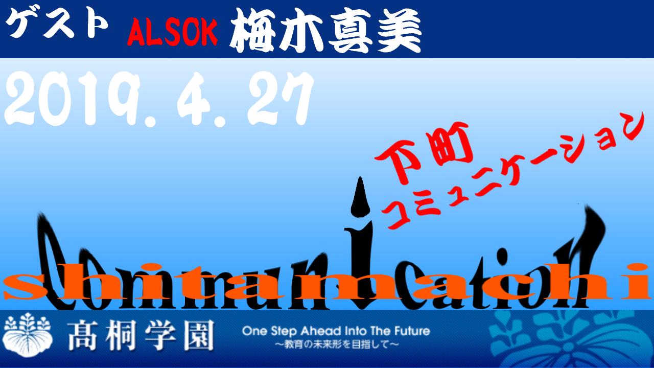 下町コミュニケーション 4/27(土)22:00~22:30