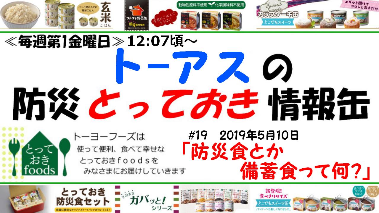 トーアスの防災とっておき情報缶 5/10(金)