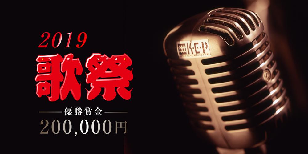★かつしかFM 第二回カラオケ大会 歌祭2019