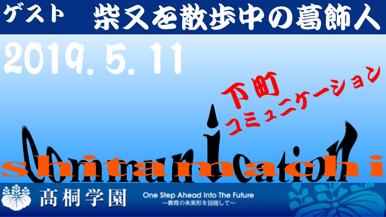 下町コミュニケーション 5/11(土)22:00~22:30