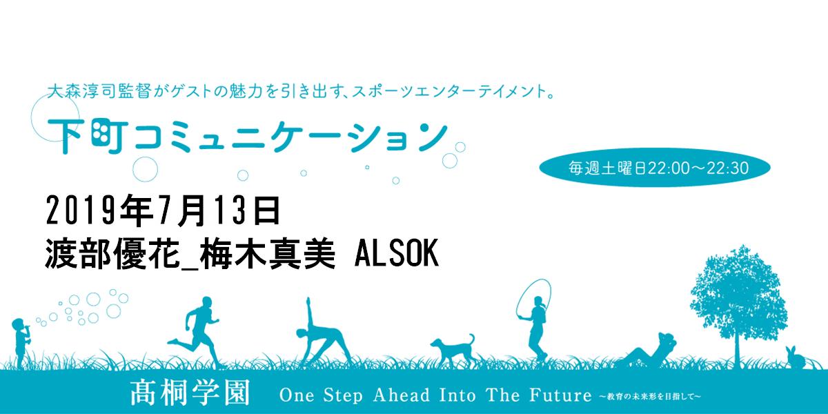 下町コミュニケーション 7/13(土)22:00~22:30