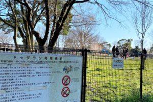 水元公園ドッグラン利用規約看板
