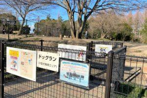 水元公園ドッグラン入口