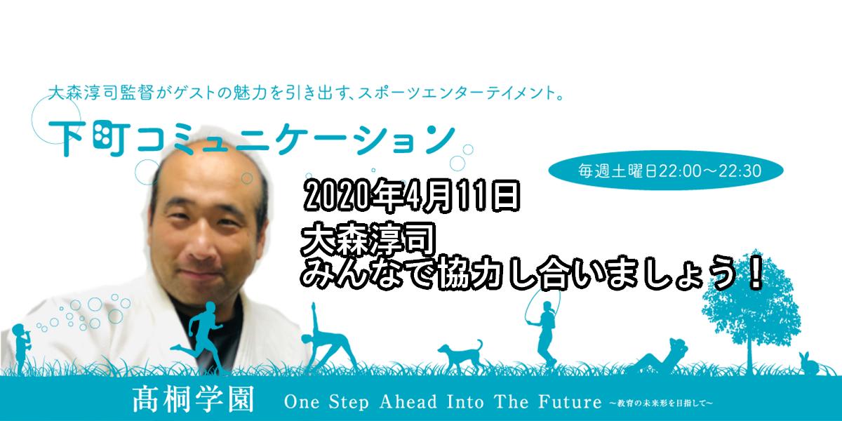 下町コミュニケーション 4/11(土)22:00~22:30