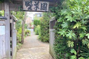 鎌倉野草園入り口2