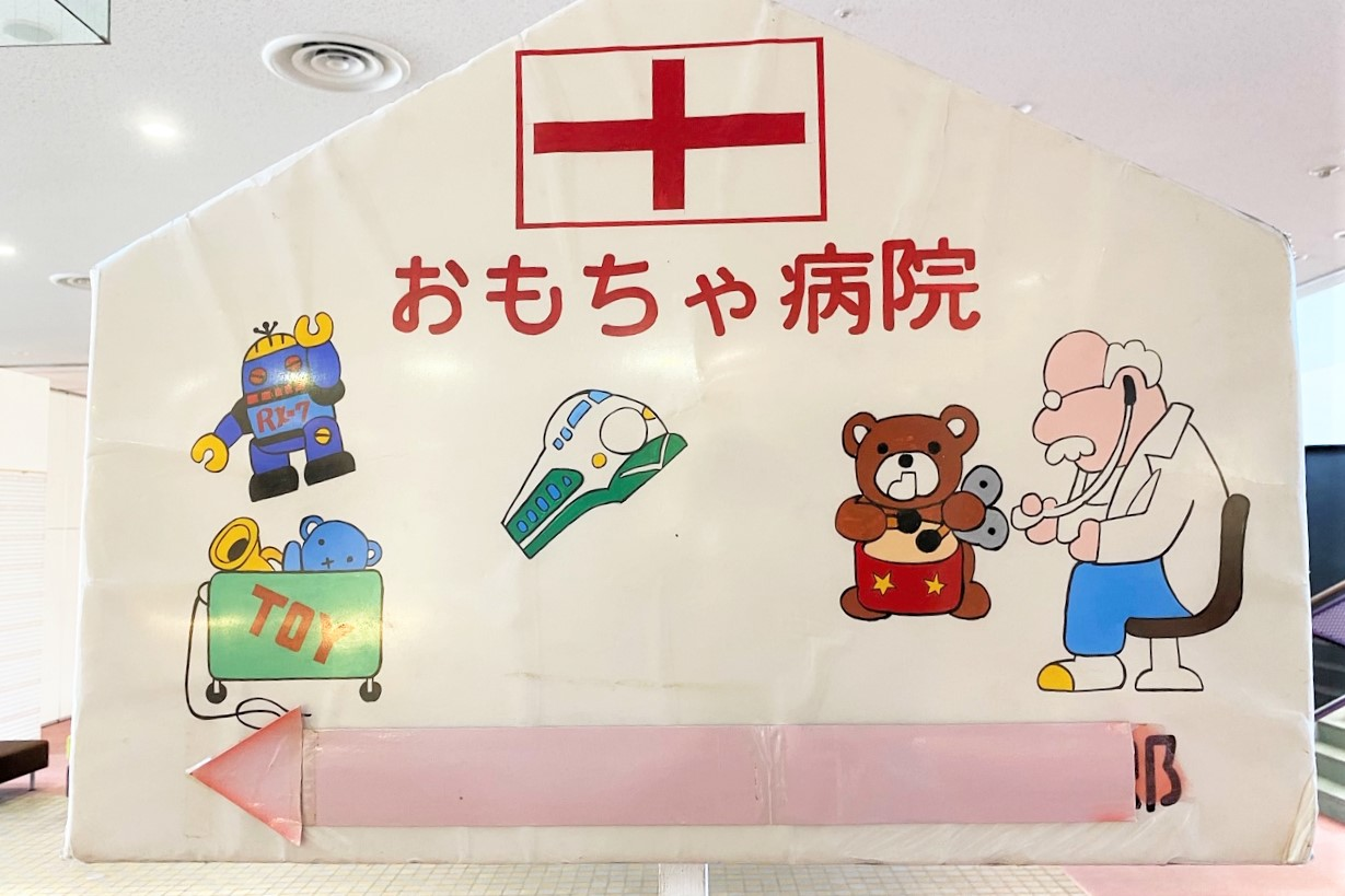 おもちゃ病院看板