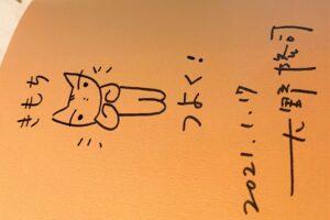 「大野隆司氏が語る木版画の魅力」サイン