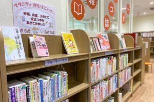 にいじゅく地区図書館)マタニティ・育児コーナー