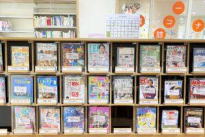 にいじゅく地区図書館)雑誌コーナー