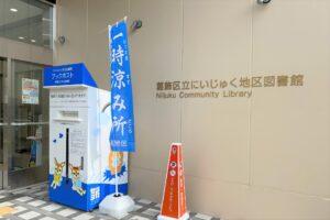 にいじゅく地区図書館)外からの入り口(一時涼み所)
