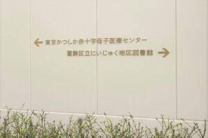 東京かつしか赤十字母子医療センターの壁案内